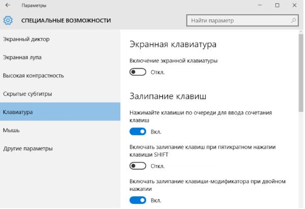 Отключение залипания клавиш в Windows 10