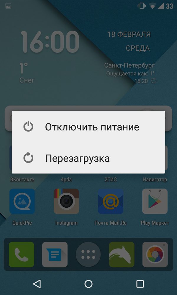 Отключить Android