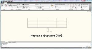 Как открыть dwgфайл без AutoCAD
