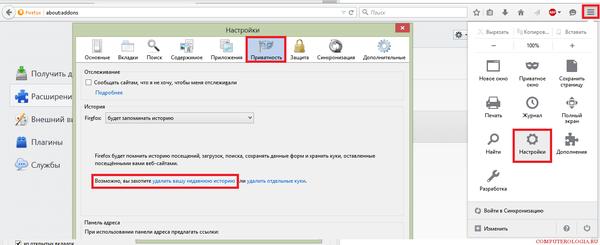 открытие меню Приватность в Firefox