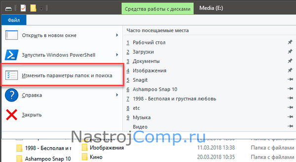 открытие параметров папок и поиска windows