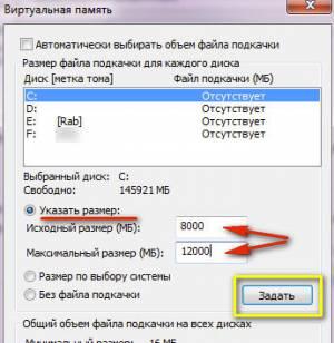 установка размера pagefile вручную