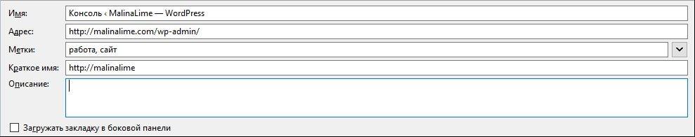 дополнительные настройки для упорядочивания закладок в браузере