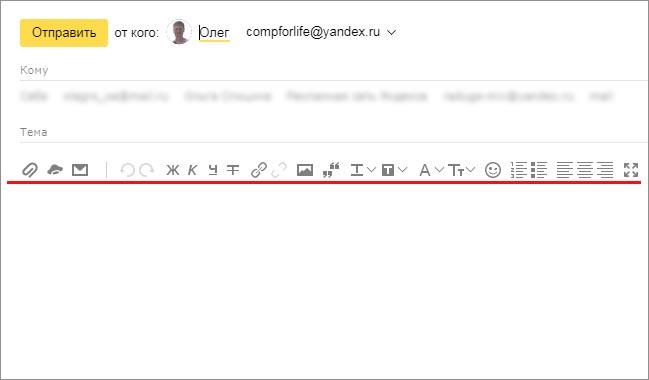 панель-редактирования-письма