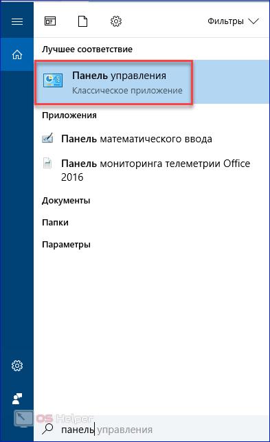 Раздел «Центр специальных возможностей» в «Панели управления»