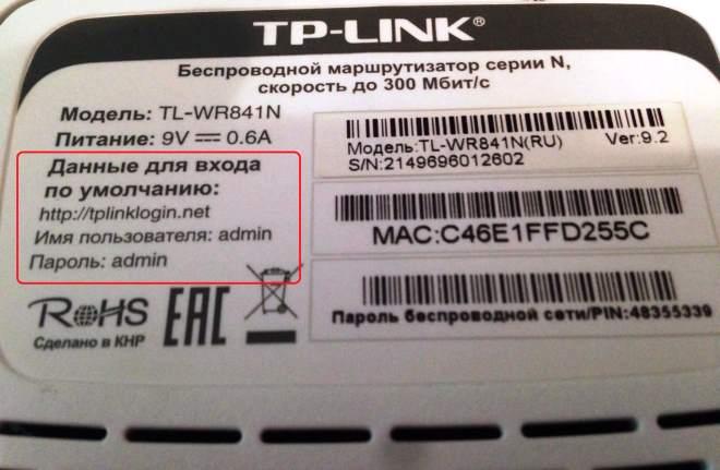 пароль роутера