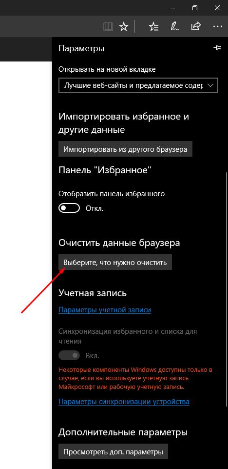 Блок «Очистить данные браузера» в параметрах Edge