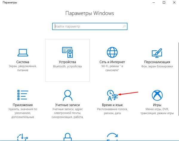 Раздел «Время и язык» в параметрах Windows