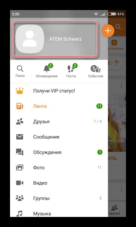 Переход к своему профилю в Одноклассниках