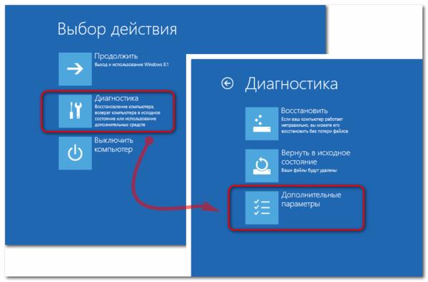 Переход в меню запуска Windows 10 к дополнительным параметрам