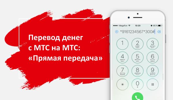 Перевод денег с МТС на МТС Прямая передача