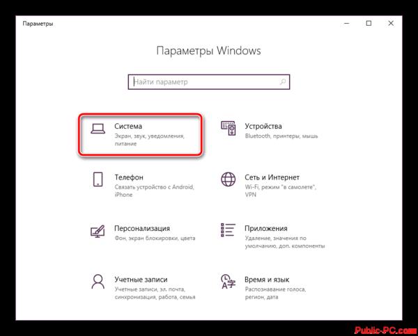 pereyti-v-parametryi-sistemyi-v-operatsionnoy-sisteme-Windows-10