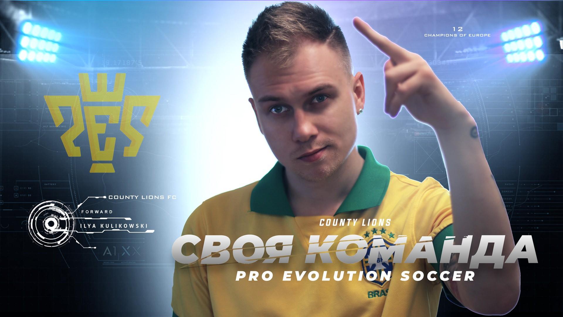 PES 2018 Как создать свою команду в Мастер Лига. Pro Evolution Soccer Собственная команда
