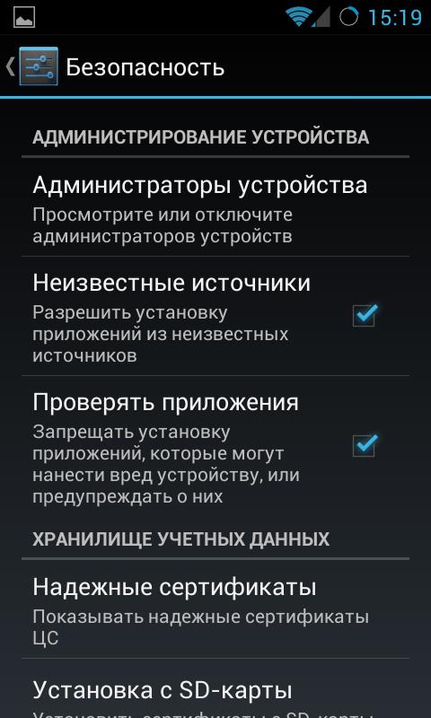 Опция для разрешения установки апплетов неизвестного происхождения
