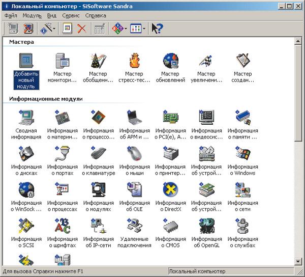 Рис. 2. Главное окно утилиты SiSoftware Sandra Lite 2005