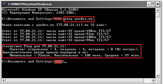 Проверка Ping в командной строке