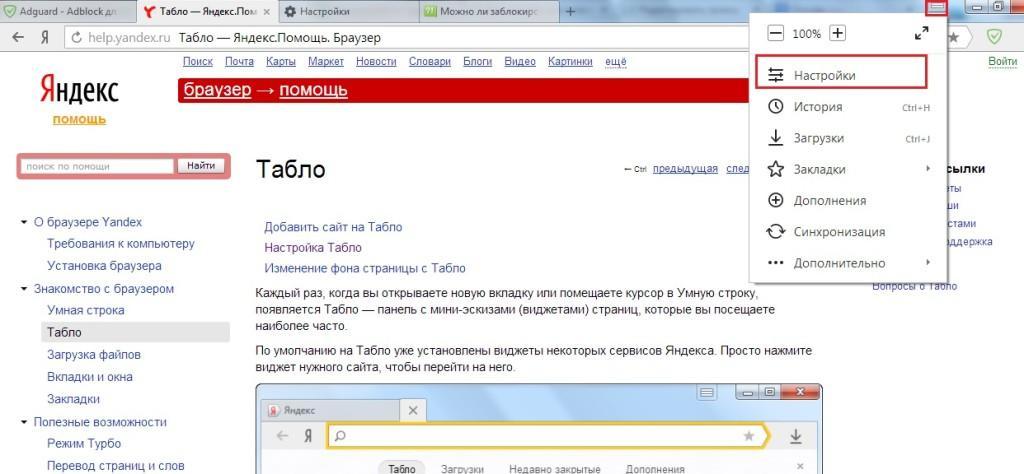 Настройки Yandex браузера