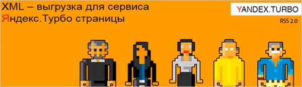 Как сделать Турбо-страницы Яндекс с помощью плагинов и без них - Подробная инструкция