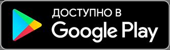 Скачать приложение для Android