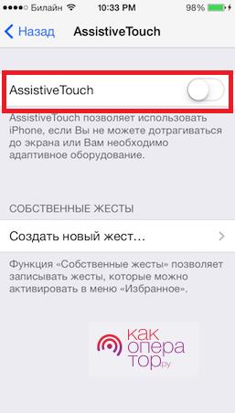 Устранение проблемы при помощи AssistiveTouch