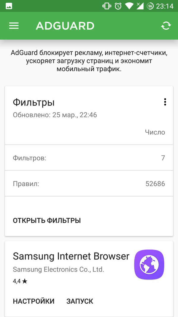 приложение Adguard