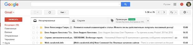 Почта Gmail от google