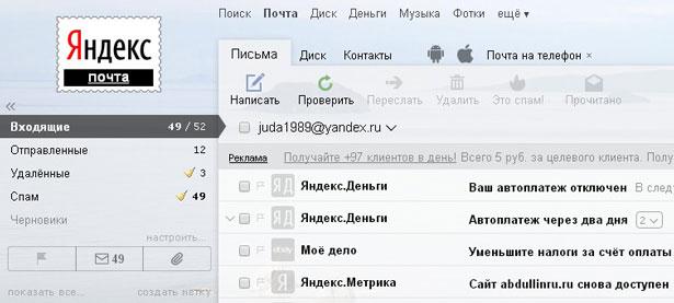 Почта от Яндекса