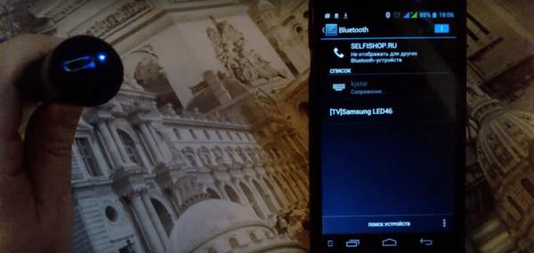 Подключение по Bluetooth