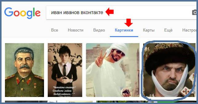 поиск пользователя ВК через картинки Гугл