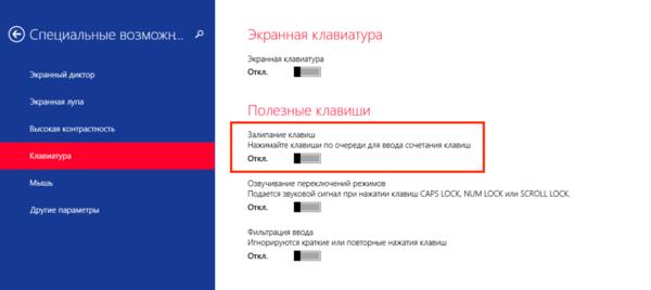 Полезные клавиши и залипание в Windows 8