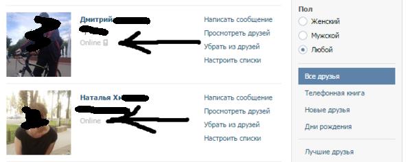 Пользователи ВК