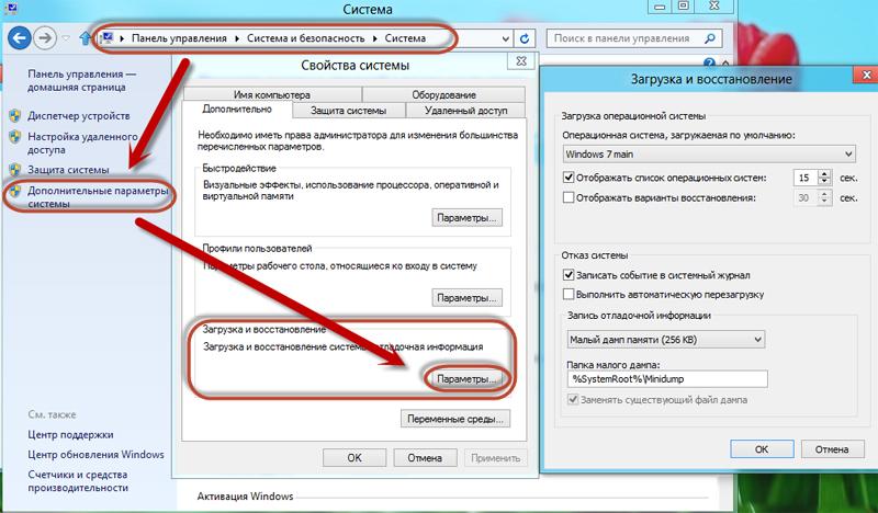 Порядок загрузки Windows 7