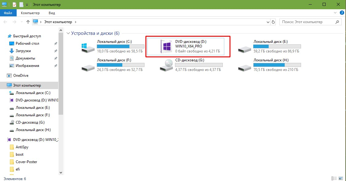 Виртуальный привод в Windows 10