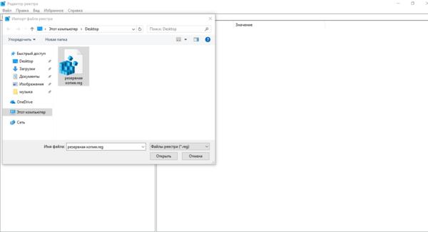 Поиск файла резервной копии