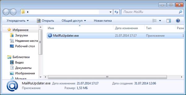 Как удалить файл MailRuUpdater