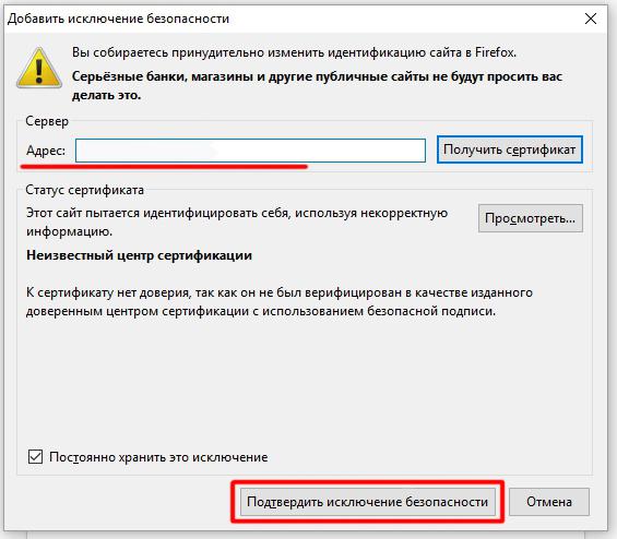 Параметры настройки сертификатов безопасности в Mozilla Firefox