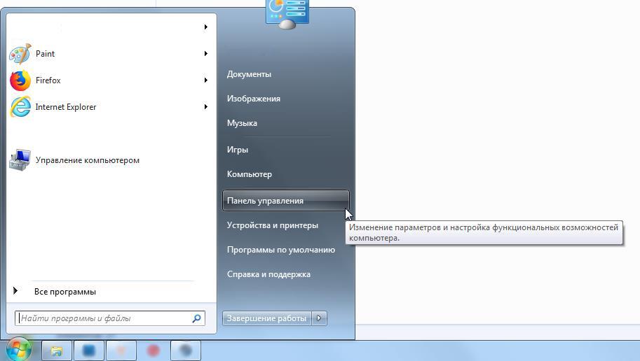 Меню «Пуск» в ОС Windows 7