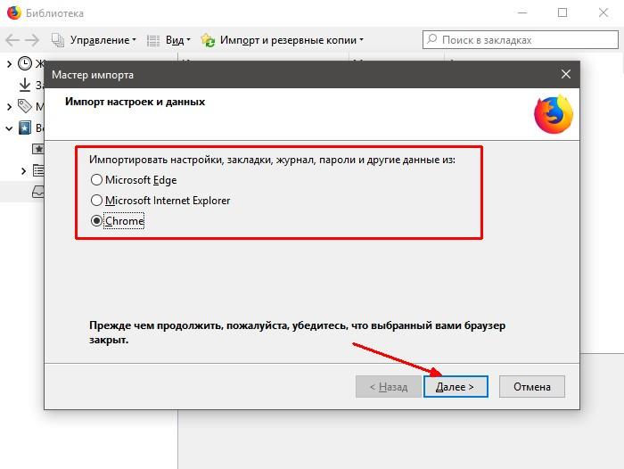 Как выбрать браузер для импорта закладок