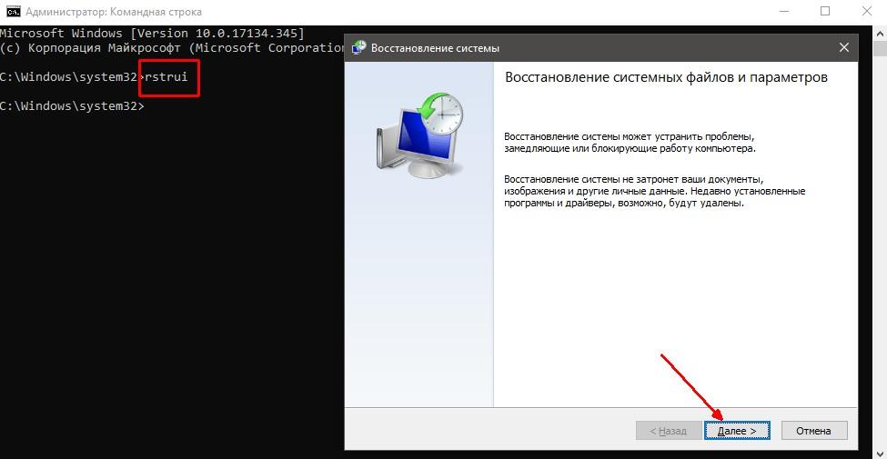 Как запустить программу для отката Windows