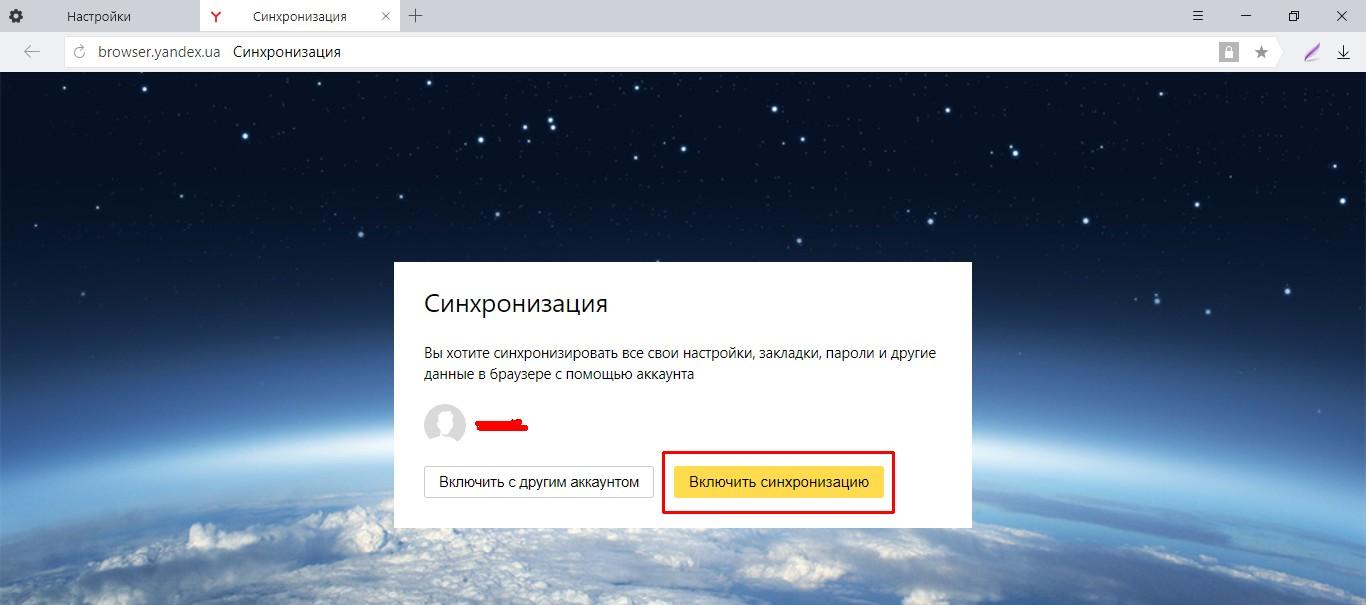 Как включить синхронизацию в «Яндекс.Браузере»