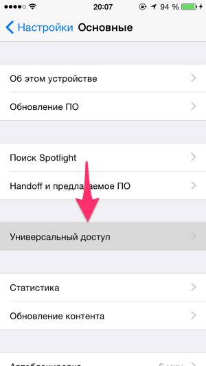 Поставьте вспышку на звонок Айфона в Универсальном доступе