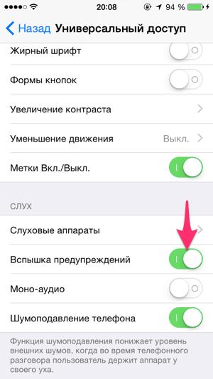 Включите мигание вспышкой при звонке iPhone