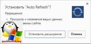 постоянные обновления страницы браузера-1