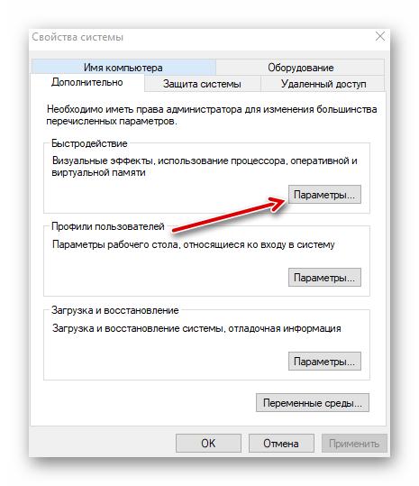 праметры быстродействия Windows