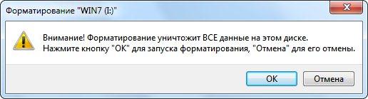 Предупреждение об уничтожении данных