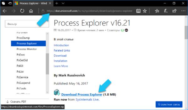 Программа «Process Explorer»