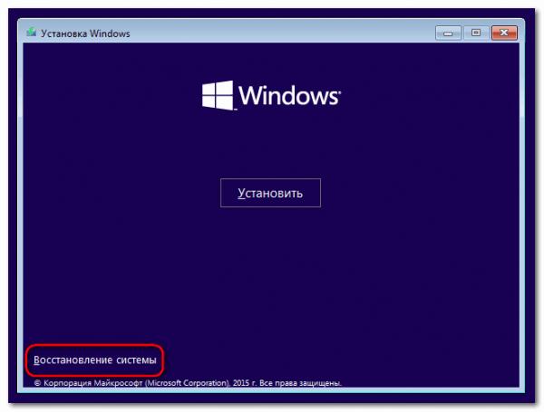 Программа Windows 10 Setup/Restore начинает работу