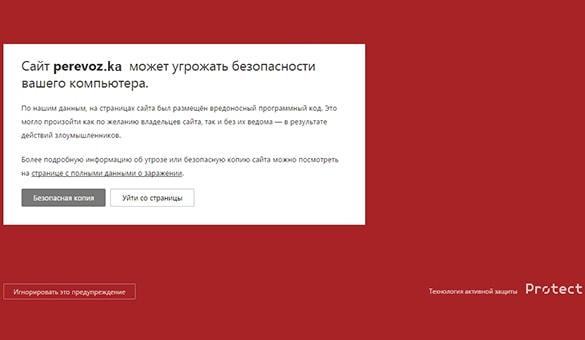 онлайн проверка сайтов на вирусы