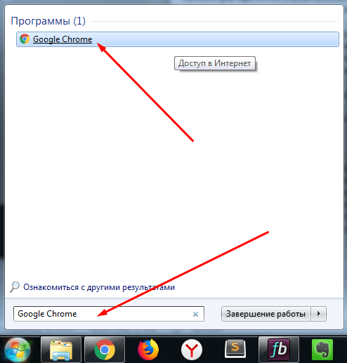 Поиск Google Chrome в меню «Пуск»