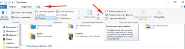 Показывать Расширения имен файлов